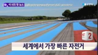 자전거와 페라리 F430의 대결…승자는? / YTN