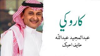 كاريوكي عزف خايف احبك - عبدالمجيد عبدالله