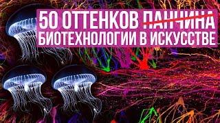 Биотехнологии в искусстве