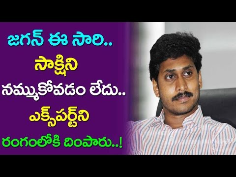 New Political Advisor For Jagan | Prashant Kishor's Advice to Jagan | YSRCP | Andhrapradesh | Taja30