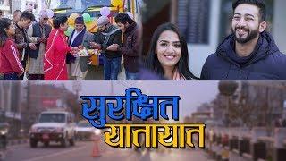 Priyanka Ayushman New Short Film - Surakchhit Yatayat