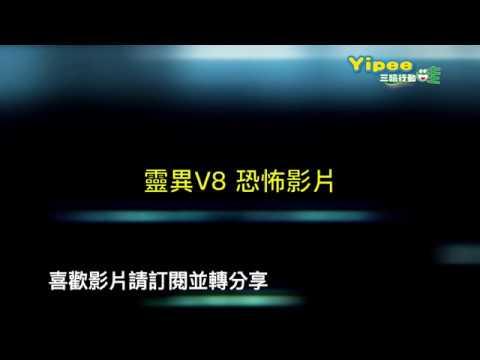 靈異V8 恐怖影片