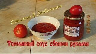 томатный соус своими руками.  ГОСТ 17471-83