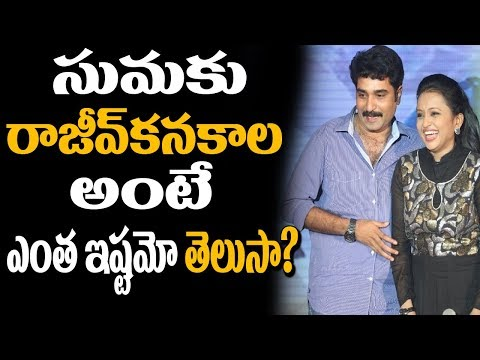 Suma Behavior Upsets Rajiv Kanakala | Tollywood News | Celebs News | Super Movies Adda