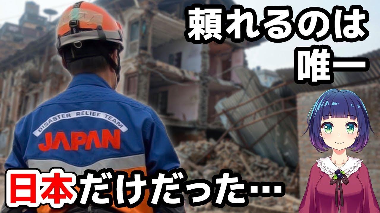 【海外の反応】「日本しか頼る国がない!」日本が建てた学校だけ崩壊せず、他国が帰国する中、日本だけが捜索活動を継続!