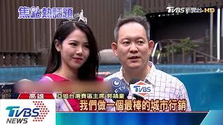 亞姐選拔首移師高雄 冠軍將拍片拚觀光