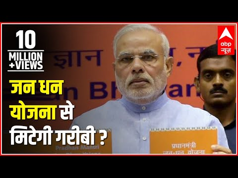 ABP News debate: Will 'Jan Dhan Yojna' fight poverty in country?