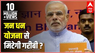 abp news debate will jan dhan yojna fight poverty in country