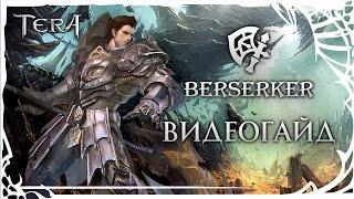 TERA Berserker (Берсерк). Обзор класса от портала GoHa.Ru