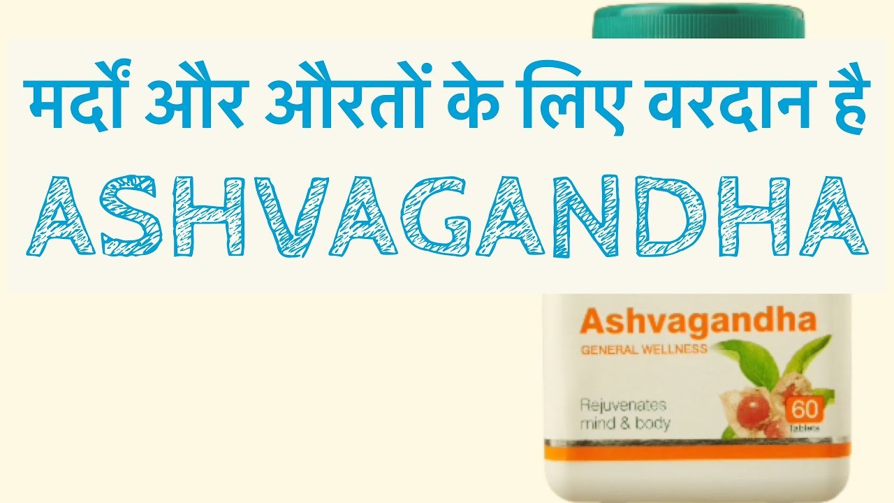 Himalaya Ashvagandha Review In Hindi Uses Side Effects For Stamina Weight Gain Height