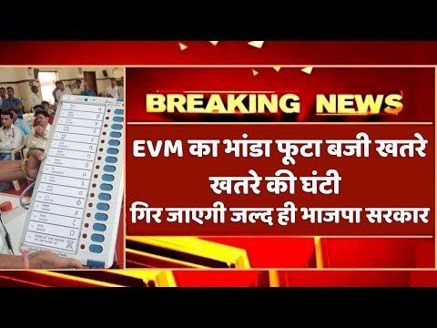 BJP government will soon fall    EVM मामले में नया मोड़ भाजपा को बड़ा झटका