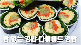 밥 없는 다이어트 김밥 만들기 다이어트 레시피 ㅣ일리다…