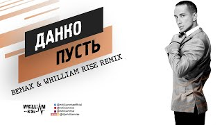 Данко - Пусть (BeMax & Whilliam Rise Remix)