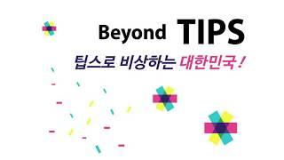 [LIVE] 2018년 제2회 Beyond TIPS 생중계 (수정본)