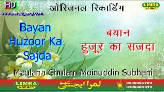 Maulana Ghulam Moinuddin Subhani Bayan HD India
