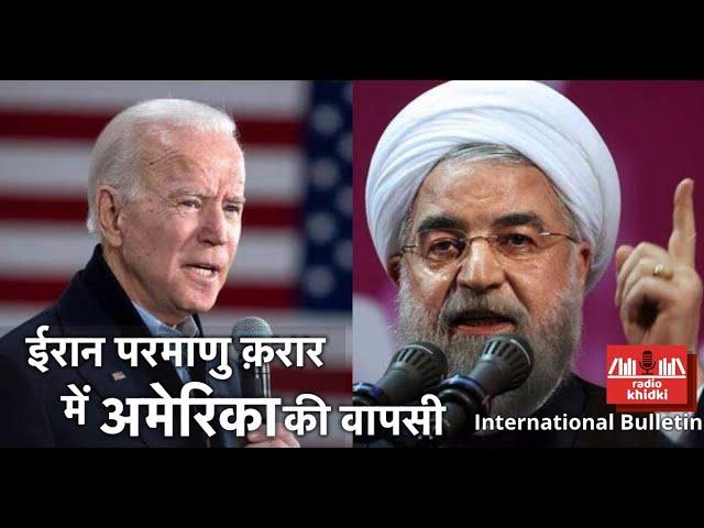 ईरान परमाणु क़रार में अमेरिका की वापसी की कवायद