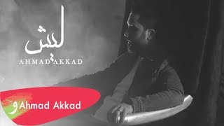 Ahmad Akkad - Laish [Official Music Video] / أحمد العقاد - ليش
