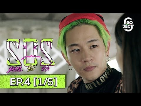 Project S The Series | SOS skate ซึม ซ่าส์ EP.4 [1/5] [Eng Sub]