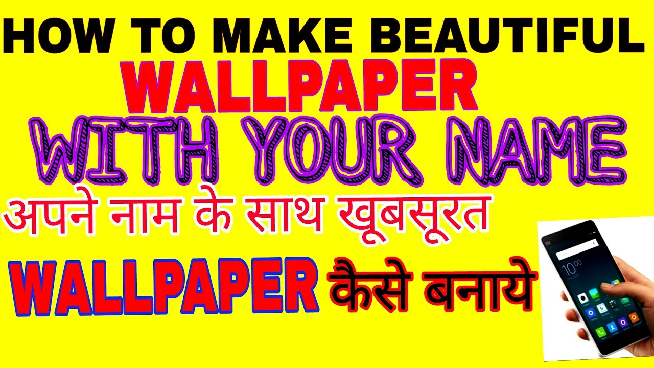 Hindi how to make wallpaper with your name - Create wallpaper with my name ...