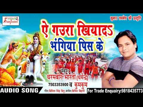 इस गाना ने मचाया 2018 में धुम # ऐ गउरा खियादS भंगिया पिस के # Dharambir Bharti.BHOJPURI KAWAR SONG