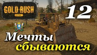 Gold Rush: The Game ► Часть 12 | Мечты сбываются!