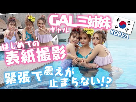 【表紙撮影】GAL三姉妹の韓国表紙撮影!プールで大暴れ!?【Popteen】【한국】【한국여행】【korea】【travel】