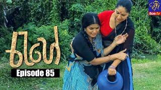 Rahee - රැහේ | Episode 85 | 20 - 09 - 2021 | Siyatha TV Thumbnail