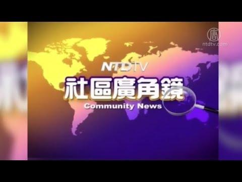 【社区广角镜】第510期�/1/13)(致命流感_三维电视)