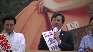 金田峰生参議院選挙区予定候補の訴え thumbnail