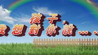 桃園市龜山區龜山國民小學 第94屆畢業典禮影片