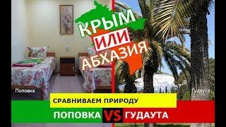 Поповка и Гудаута | Сравниваем природу! Крым VS Абхазия - что лучше?
