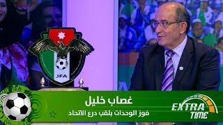 غصاب خليل - فوز الوحدات بلقب درع الاتحاد