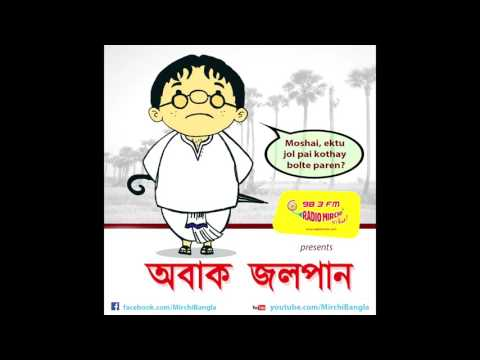 Abak Jalpan | Sukumar Ray | Mirchi 98.3 | Summer Special | April 2017