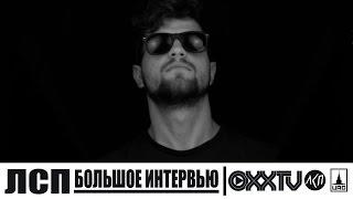 OXX TV - Интервью с группой ЛСП