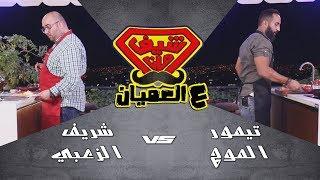 تيمور الموج VS شريف الزعبي - فاهيتا
