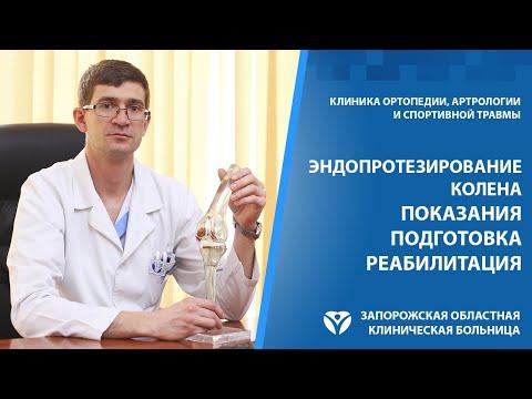 Показания и подготовка к эндопротезированию колена.
