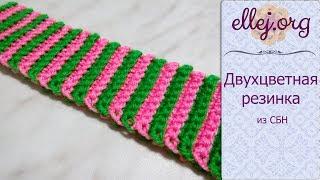 Двухцветная резинка • Короткий мастер-класс и Схема вязания • How to Crochet Two Colors Ribbing