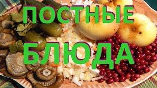 Постные блюда: винегрет с фасолью, грибной суп, печеные яблоки.  Постные блюда рецепты