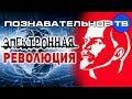 Электронная революция Глобальная зачистка властной элиты Познавательное ТВ Артём Войтенков mp3