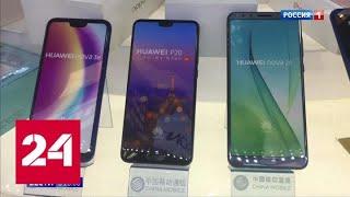 Китайская Huawei презентовала способ защиты от американских санкций - Россия 24