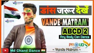 Vande Matram Dance Md Chand Dance Choreography