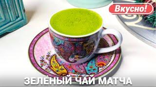 Чай Матча | Вадим Кофеварофф