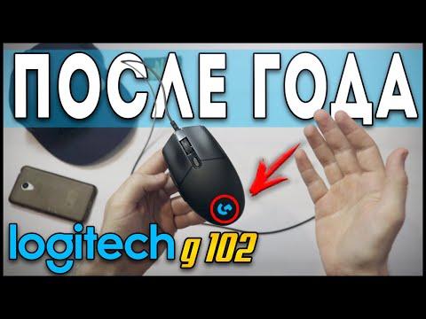 Logitech G-102 - Опыт использования - После года эксплуатации