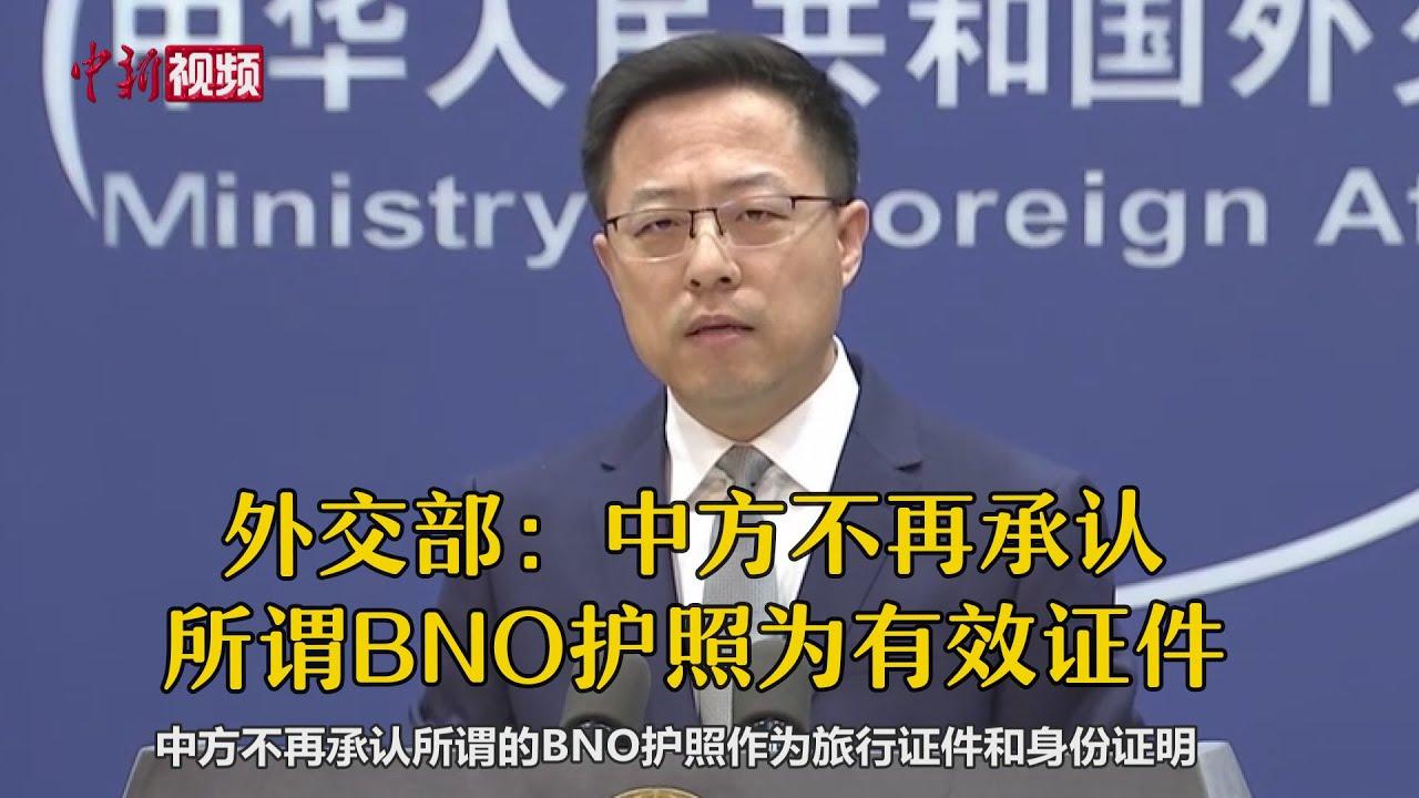外交部:中方不再承認所謂BNO護照為有效證件- YouTube
