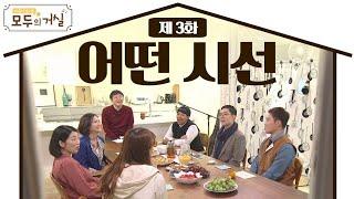 '어떤 시선'ㅣ이미쉘, 김종민, 유예일, 김소연ㅣ모두의 거실 3회