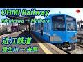 OHMI RAILWAY 近江鉄道本線 100形(湖風号タイプ) 貴生川→米原 全区間