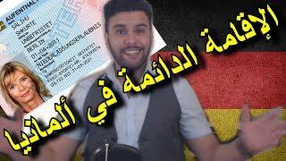 هكذا تحصل على الإقامة الدائمة و المفتوحة في ألمانيا و تقضي على الخوف النهائي من الترحيل