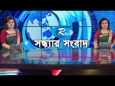 Rtv News | সন্ধ্যার সংবাদ | 24 July-2019 | Bangla News | Rtv | Sondhar Shongbad