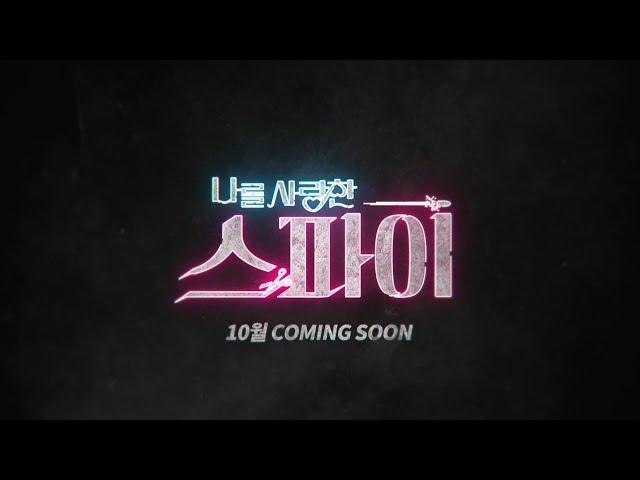 [나를 사랑한 스파이 1차 티저] 문정혁 x 유인나 x 임주환...특급 시크릿 로맨틱 코미디 coming soon! MBC 200907 방송