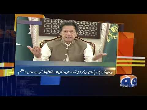 Geo News Update 07:30 PM | 1st June 2020